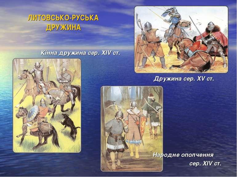 ЛИТОВСЬКО-РУСЬКА ДРУЖИНА Кінна дружина сер. XIV ст. Народне ополчення сер. XI...