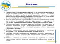 Висновки Термінологічна система державного управління ще не склалася, є незав...