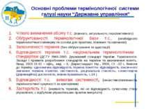"""Основні проблеми термінологічної системи галузі науки """"Державне управління"""" Ч..."""