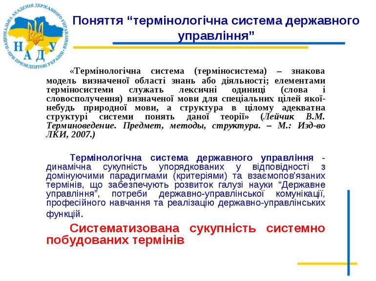 """Поняття """"термінологічна система державного управління"""" «Термінологічна систем..."""