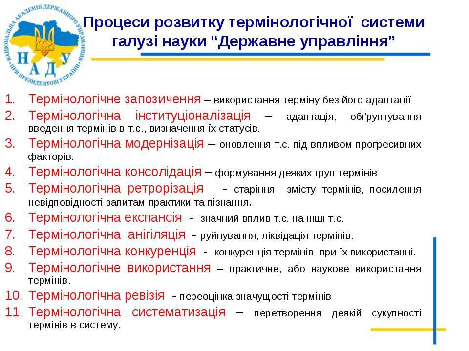 """Процеси розвитку термінологічної системи галузі науки """"Державне управління"""" Т..."""