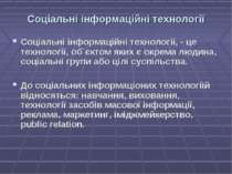 Соціальні інформаційні технології Соціальні інформаційні технології, - це тех...