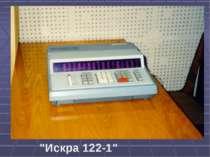 """""""Искра 122-1"""""""