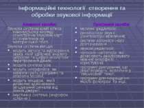 Інформаційні технології створення та обробки звукової інформації Апаратні зас...