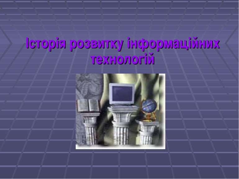 Історія розвитку інформаційних технологій