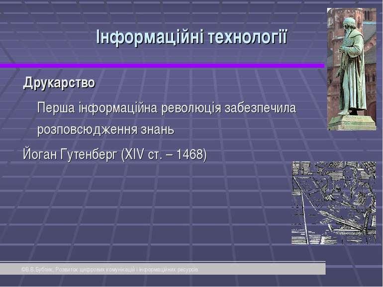 Інформаційні технології Друкарство Перша інформаційна революція забезпечила р...