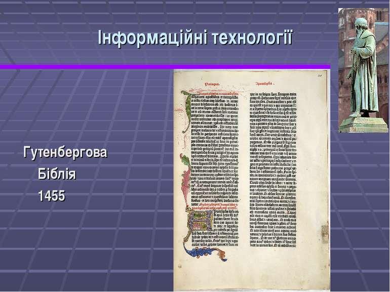 Інформаційні технології Гутенбергова Біблія 1455