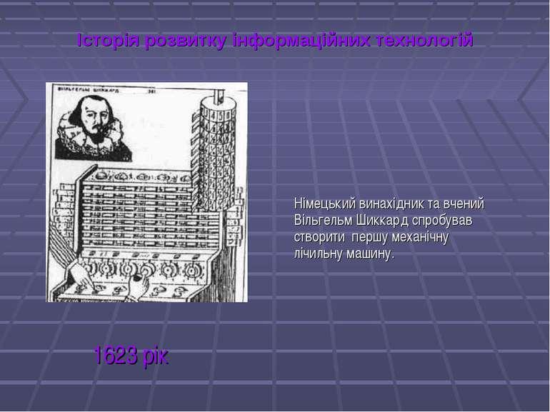 Історія розвитку інформаційних технологій Німецький винахідник та вчений Віль...