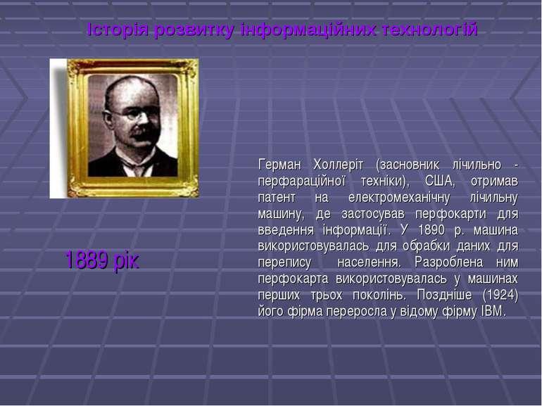 Історія розвитку інформаційних технологій Герман Холлеріт (засновник лічильно...