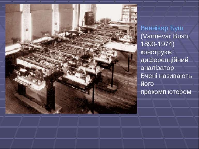 Веннівер Буш (Vannevar Bush, 1890-1974) конструює диференційний аналізатор. В...