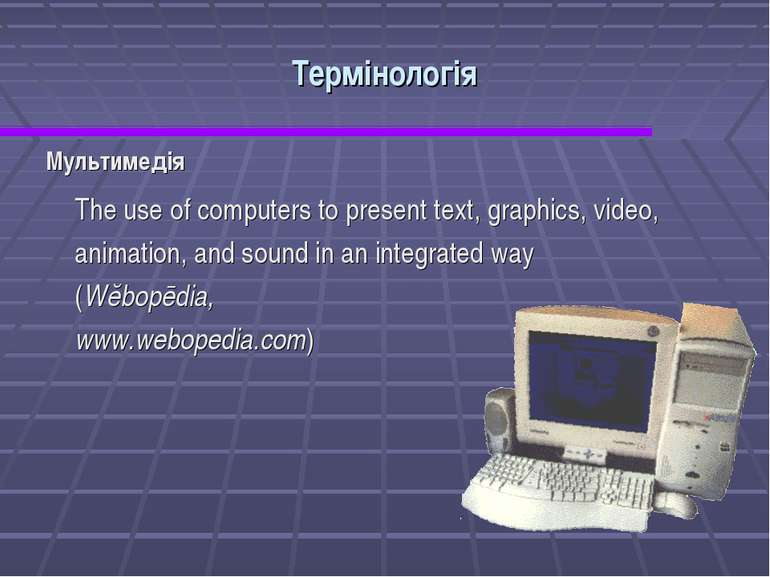 Термінологія Мультимедія The use of computers to present text, graphics, vide...