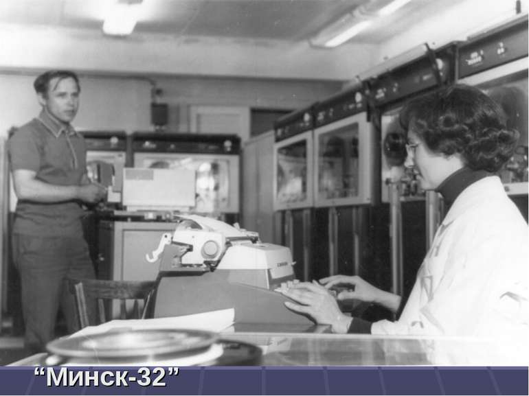 """Минск-32"""