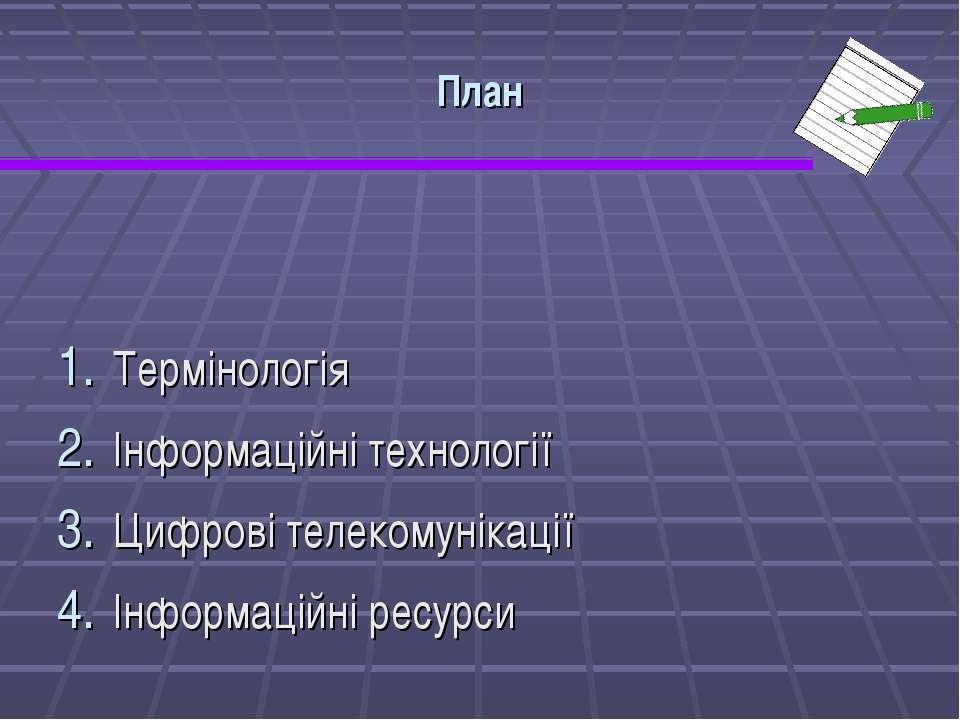 План Термінологія Інформаційні технології Цифрові телекомунікації Інформаційн...