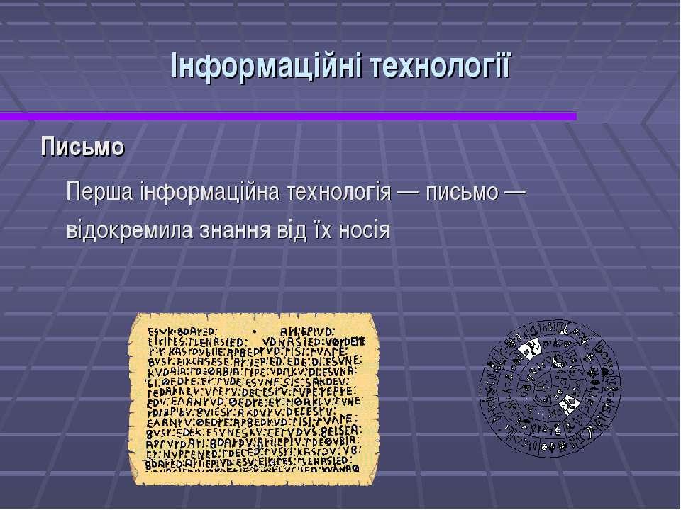 Інформаційні технології Письмо Перша інформаційна технологія — письмо — відок...