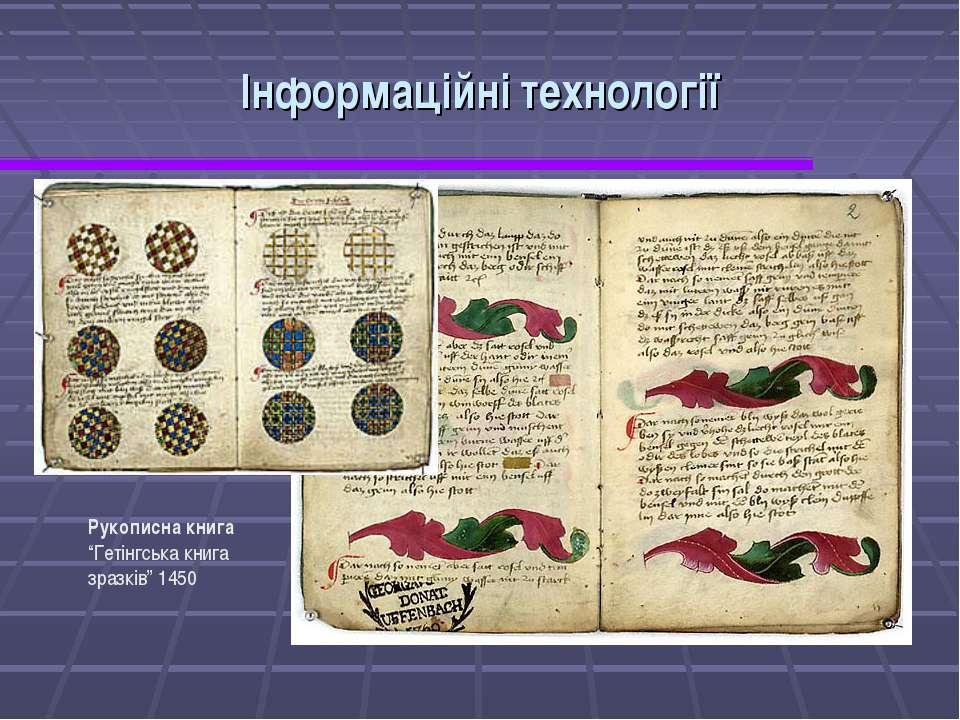 """Інформаційні технології Рукописна книга """"Гетінгська книга зразків"""" 1450"""
