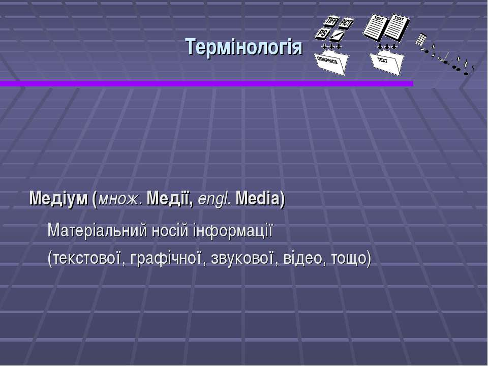 Термінологія Медіум (множ. Медії, engl. Media) Матеріальний носій інформації ...