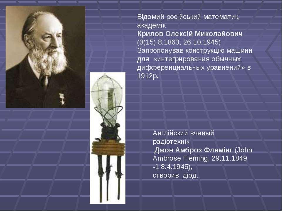 Відомий російський математик, академік Крилов Олексій Миколайович (3(15).8.18...