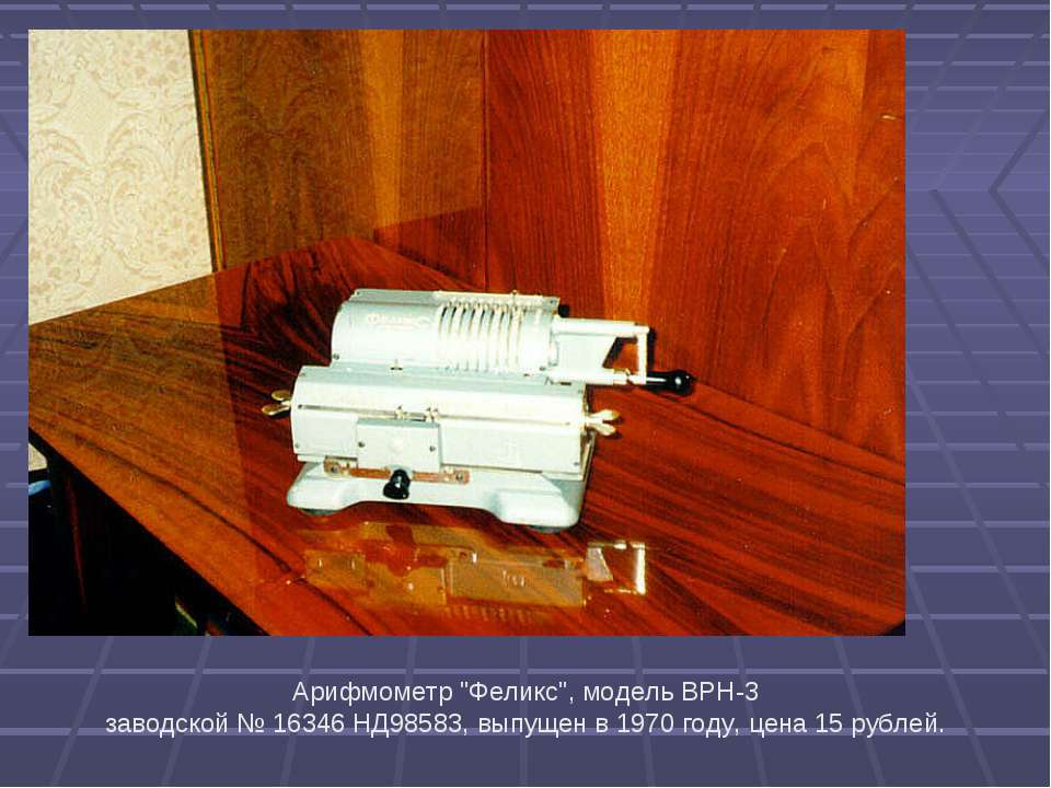 """Арифмометр """"Феликс"""", модель ВРН-3 заводской № 16346 НД98583, выпущен в 1970 г..."""