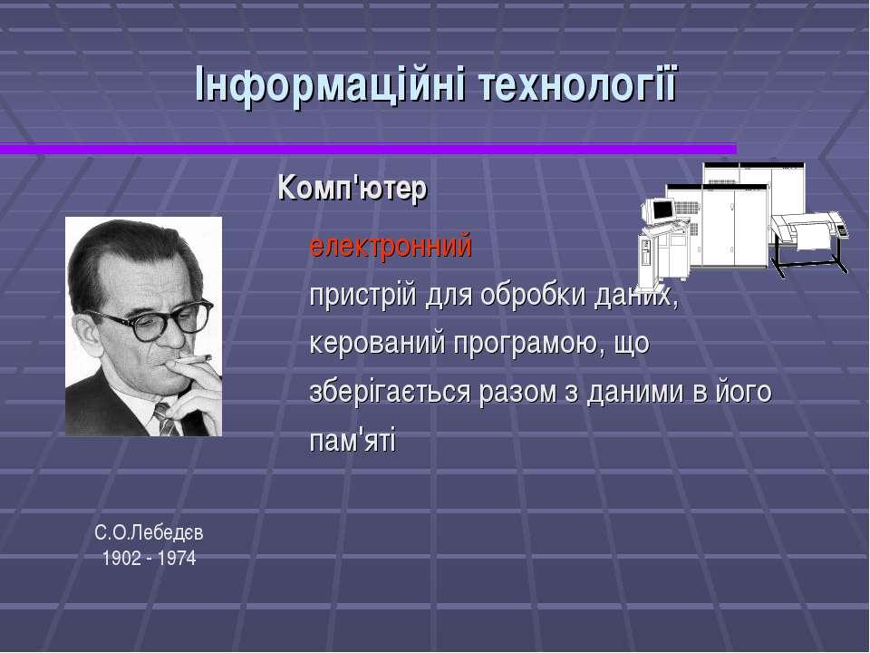 Інформаційні технології Комп'ютер електронний пристрій для обробки даних, кер...