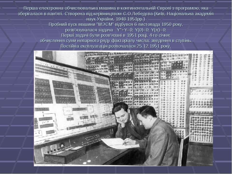 Перша електронна обчислювальна машина в континентальнiй Європi з програмою, я...