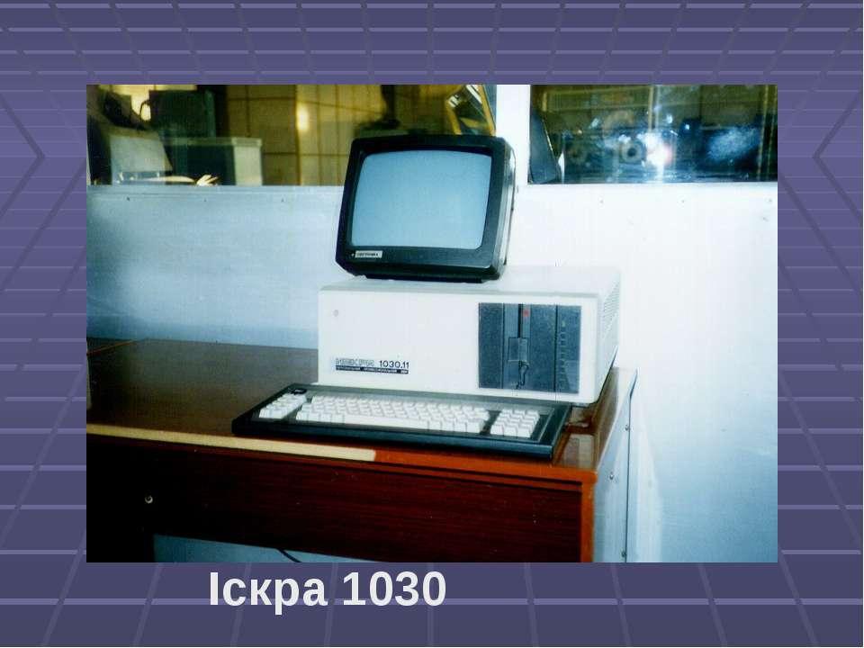 Іскра 1030