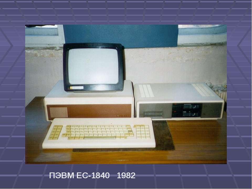 ПЭВМ ЕС-1840 1982