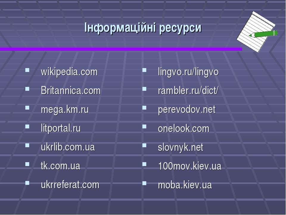 Інформаційні ресурси wikipedia.com Britannica.com mega.km.ru litportal.ru ukr...