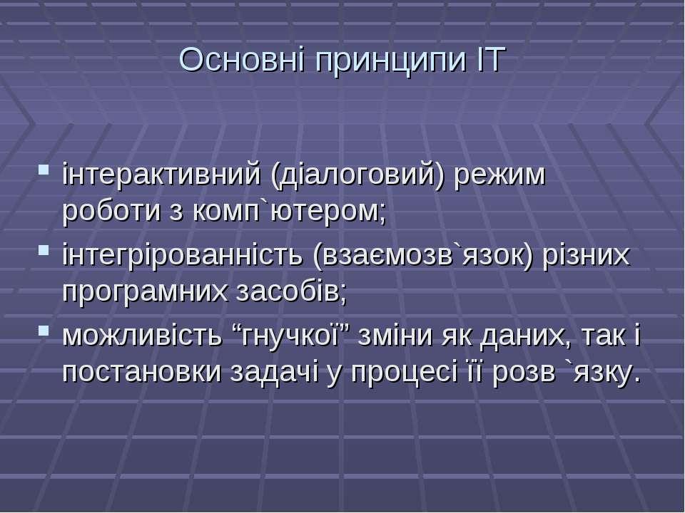 Основні принципи ІТ інтерактивний (діалоговий) режим роботи з комп`ютером; ін...