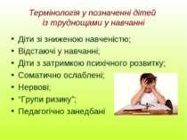 Термінологія у позначенні дітей із труднощами у навчанні Діти зі зниженою нав...