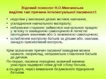 Відомий психолог Н.О.Менчинська виділяє такі причини інтелектуальної пасивнос...