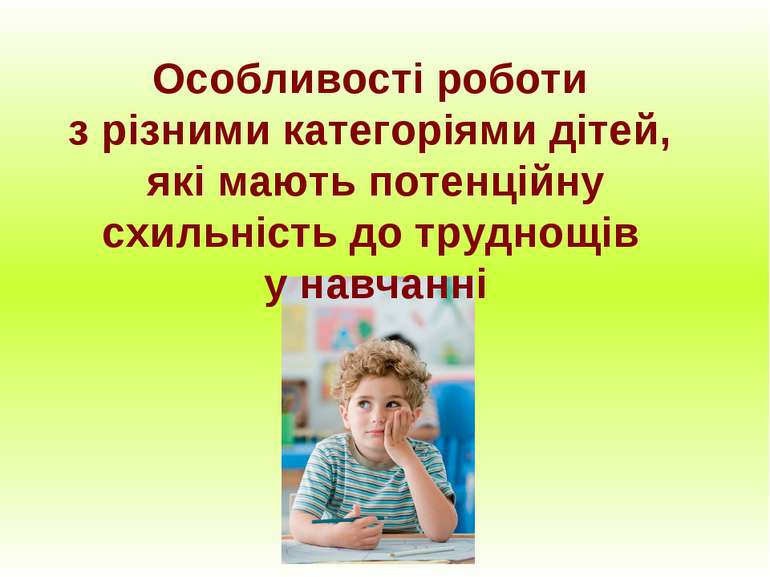 Особливості роботи з різними категоріями дітей, які мають потенційну схильніс...