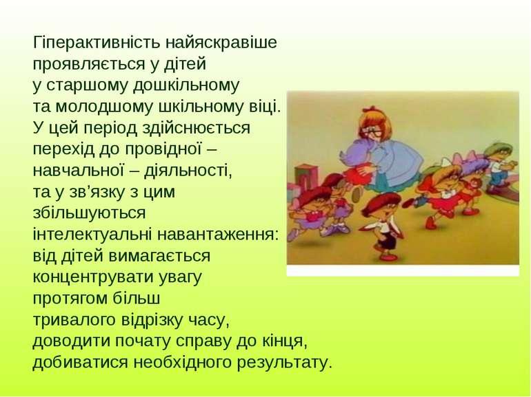 Гіперактивність найяскравіше проявляється у дітей у старшому дошкільному та м...