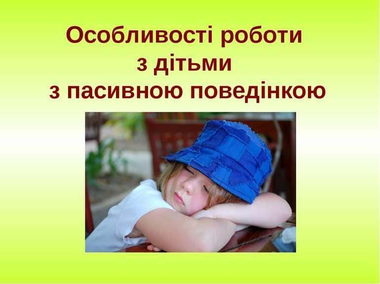 Особливості роботи з дітьми з пасивною поведінкою