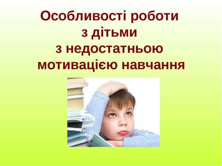Особливості роботи з дітьми з недостатньою мотивацією навчання