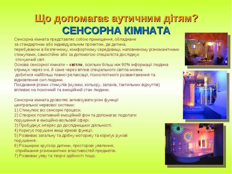 Що допомагає аутичним дітям? СЕНСОРНА КІМНАТА Сенсорна кімната представляє со...