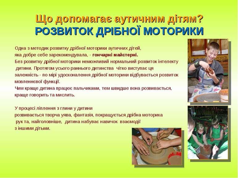 Що допомагає аутичним дітям? РОЗВИТОК ДРІБНОЇ МОТОРИКИ Одна з методик розвитк...