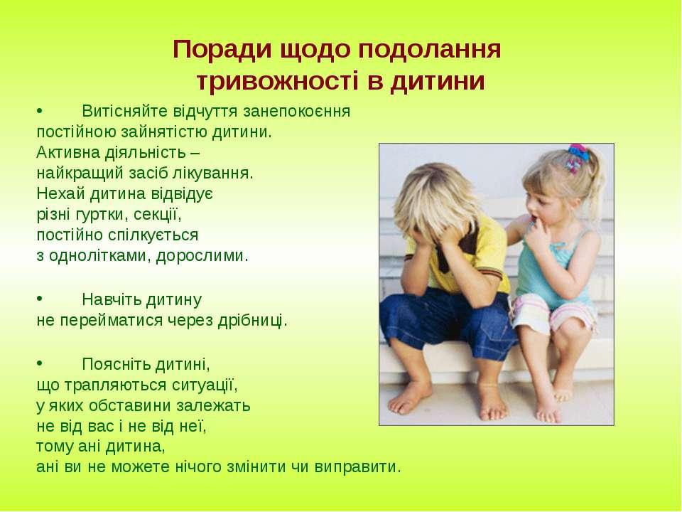 Поради щодо подолання тривожності в дитини Витісняйте відчуття занепокоєння п...