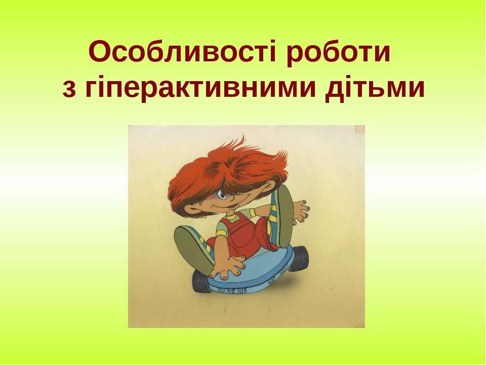 Особливості роботи з гіперактивними дітьми