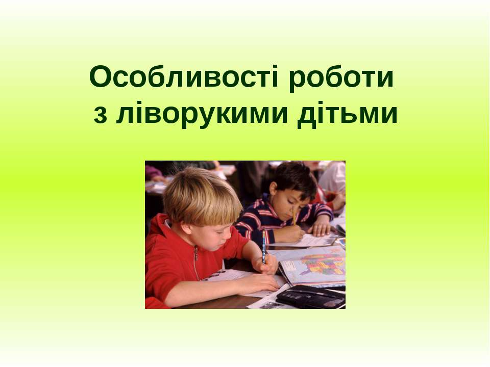 Особливості роботи з ліворукими дітьми