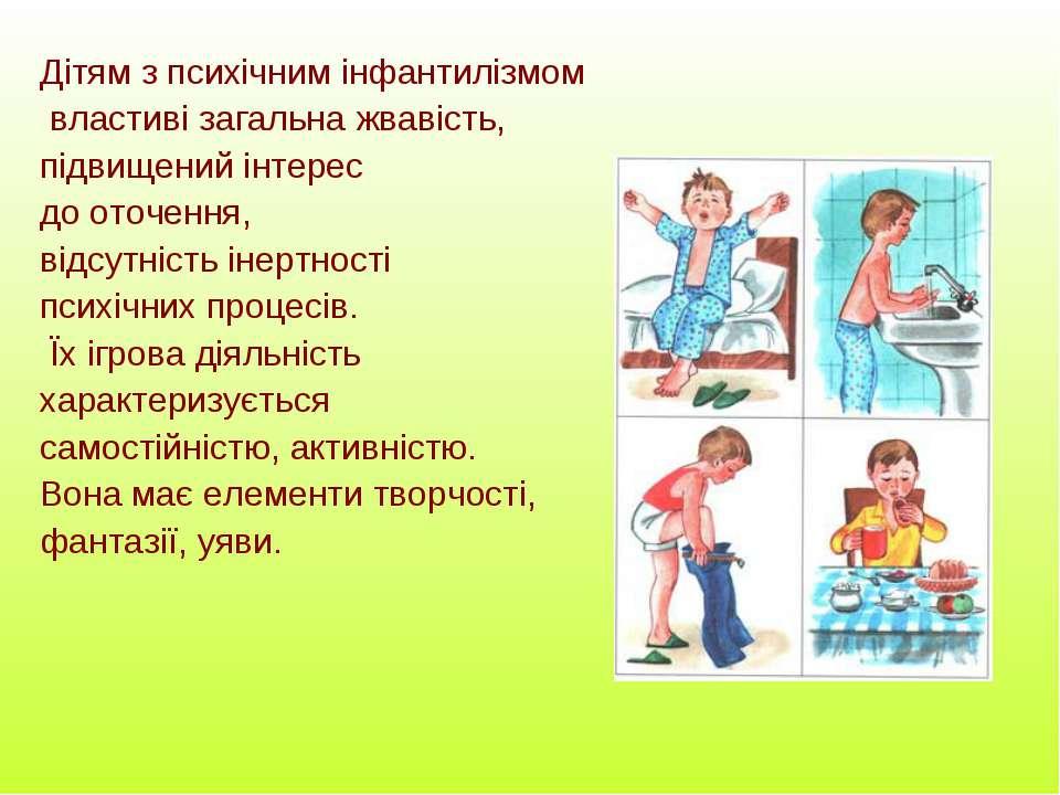 Дітям з психічним інфантилізмом властиві загальна жвавість, підвищений інтере...