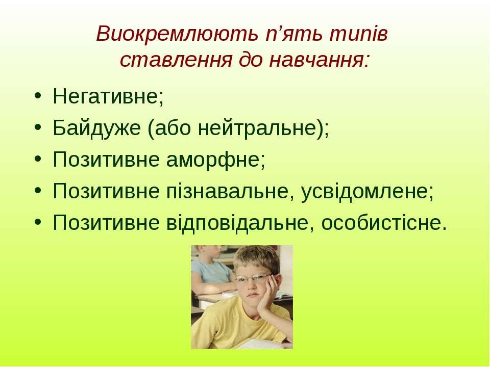 Виокремлюють п'ять типів ставлення до навчання: Негативне; Байдуже (або нейтр...