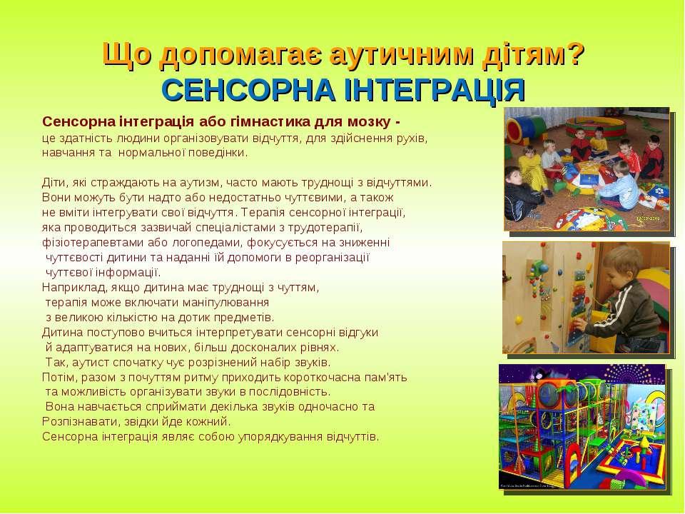 Що допомагає аутичним дітям? СЕНСОРНА ІНТЕГРАЦІЯ Сенсорна інтеграція або гімн...