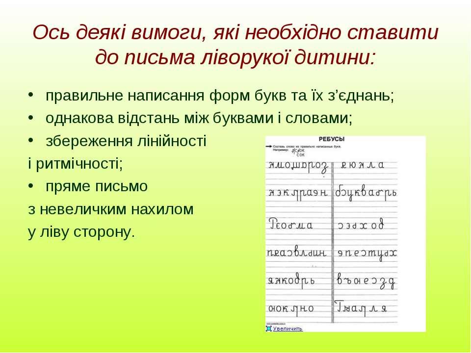 Ось деякі вимоги, які необхідно ставити до письма ліворукої дитини: правильне...