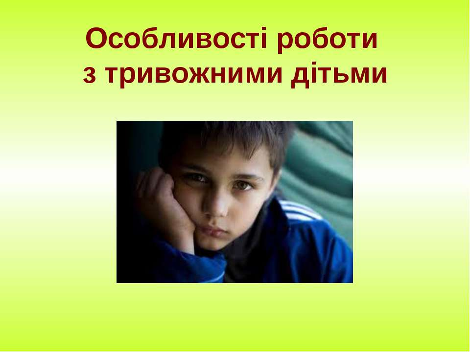 Особливості роботи з тривожними дітьми