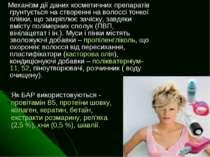 Механізм дії даних косметичних препаратів грунтується на створенні на волоссі...