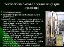 Технологія виготовлення лаку для волосся готування розчину; заповнення розчин...