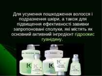 Для усунення пошкодження волосся і подразнення шкіри, а також для підвищення ...
