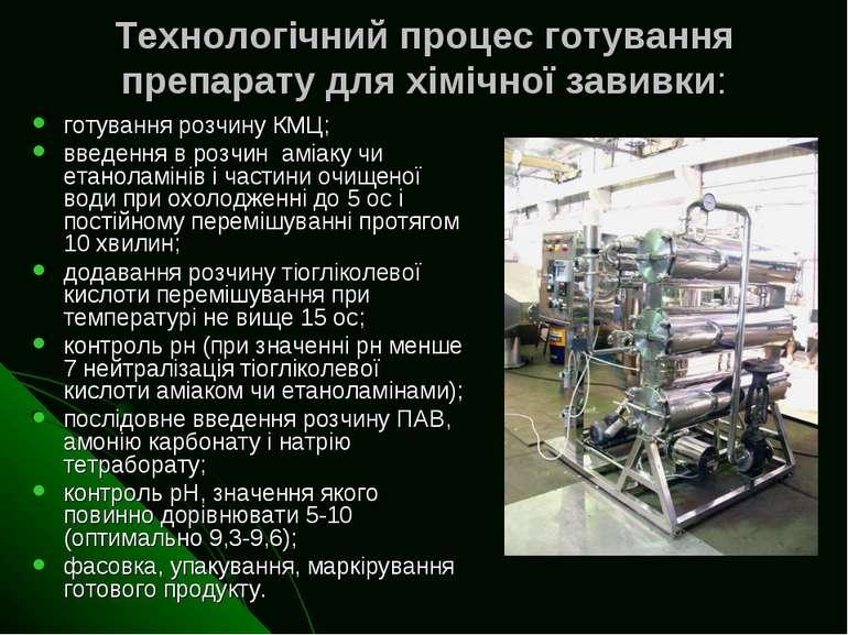 Технологічний процес готування препарату для хімічної завивки: готування розч...