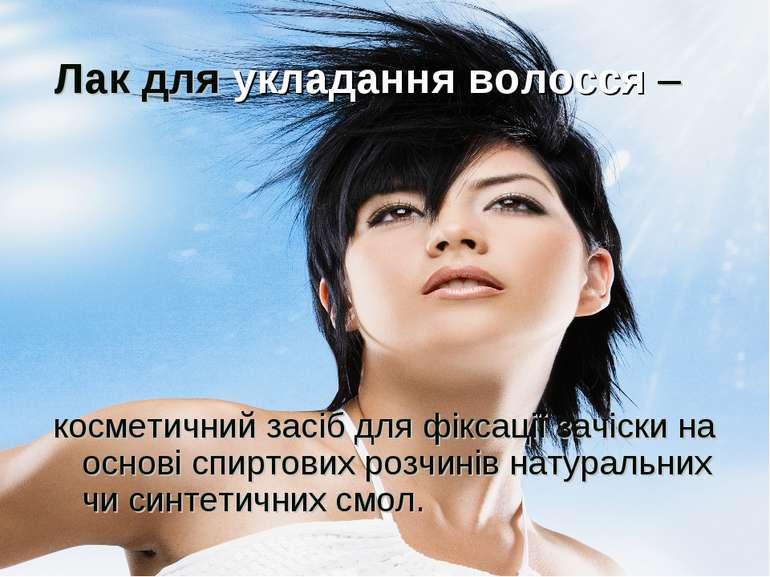 косметичний засіб для фіксації зачіски на основі спиртових розчинів натуральн...