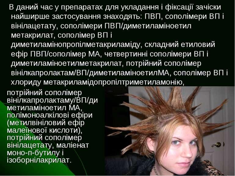 В даний час у препаратах для укладання і фіксації зачіски найширше застосуван...